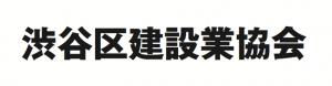 web_shibuyakukensetugyoyokai