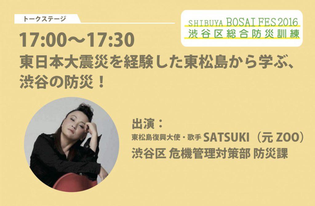 160828_SATSUKI