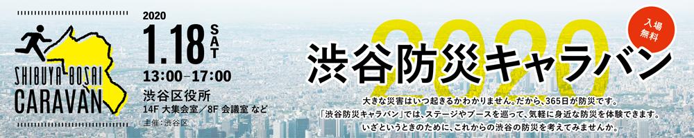 渋谷防災キャラバン