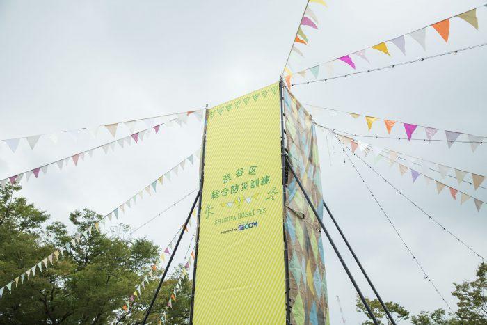 渋谷防災フェス2019開催決定!